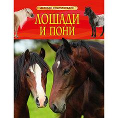 """Детская энциклопедия """"Лошади и пони"""" Росмэн"""