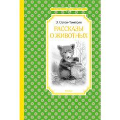 Рассказы о животных, Э. Сетон-Томпсон Махаон