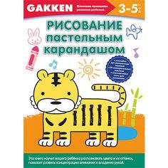 Gakken. 3+ Рисование пастельным карандашом Эксмо