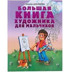 Большая книга художника для мальчиков Малыш