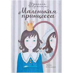 Маленькая принцесса, Ф. Бёрнетт Малыш