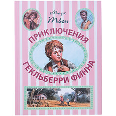 Приключения Гекльберри Финна, М. Твен Малыш
