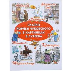 Сказки Корнея Чуковского в картинках В.Сутеева Малыш