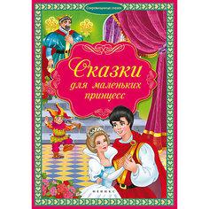 Сказки для маленьких принцесс Fenix