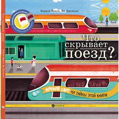 Что скрывает поезд? Fenix