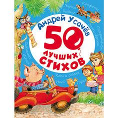 50 лучших стихов, А. Усачев Росмэн
