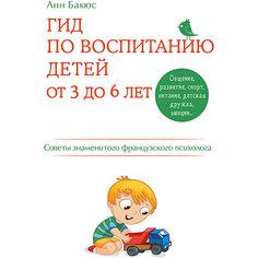 Гид по воспитанию детей от 3 до 6 лет. Практическое руководство от французского психолога Эксмо