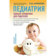 Педиатрия: полный справочник для родителей, Л.Ш. Аникеева Эксмо