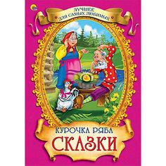 "Сборник сказок ""Курочка Ряба"" Проф Пресс"