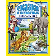 Сказки о животных для малышей Проф Пресс