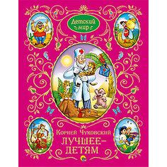 Лучшее детям, К.И. Чуковский, Детский мир Проф Пресс