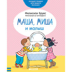 Маша, Миша и малыш, Ф. Букс Clever