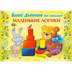 """Блоки Дьенеша для малышей """"Маленькие логики"""" Корвет"""