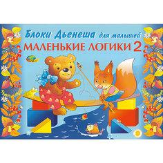 """Блоки Дьенеша для малышей """"Маленькие логики 2"""" Корвет"""