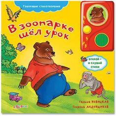 В зоопарке шел урок Азбукварик