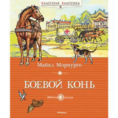 Боевой конь, Майкл Морпурго Махаон