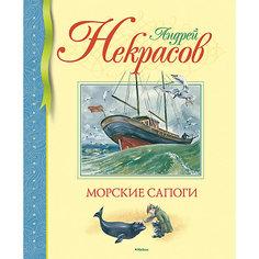 Морские сапоги, Андрей Некрасов Махаон