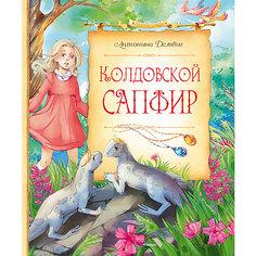 Колдовской сапфир, А. Дельвиг Махаон