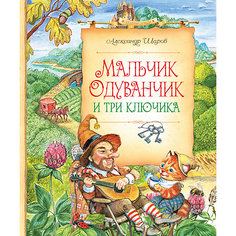 Мальчик Одуванчик и три ключика, А. Шаров Махаон