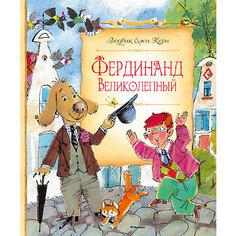 Фердинанд Великолепный, Л.Е. Керн Махаон