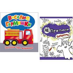 Комплект для мальчиков (книжки-игрушки) Росмэн