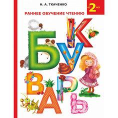 Раннее обучение чтению. Букварь Малыш