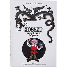Хоббит, или туда и обратно, Дж.Р. Толкин Издательство АСТ