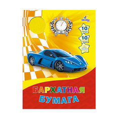 "Бархатная бумага ""Машинки"", 10л, 10цв Канц Эксмо"
