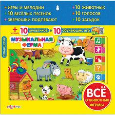 """Планшетик """"Музыкальная ферма"""" Азбукварик"""