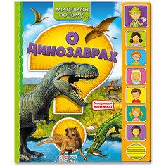 "Книга со звуковым модулем ""О динозаврах"" Азбукварик"