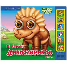 В стране динозавров Азбукварик