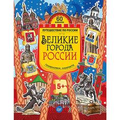 """Книга с наклейками и заданиями """"Великие города России. ПИТЕР"""