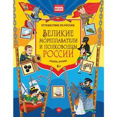 Великие мореплаватели и полководцы России. Узнаём, играем ПИТЕР