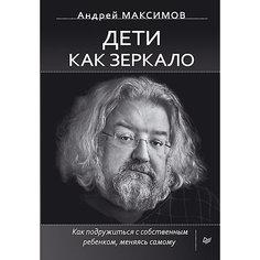 Дети как зеркало, А. Максимов ПИТЕР