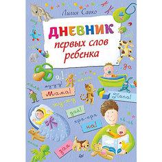 Дневник первых слов ребенка ПИТЕР