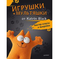 Игрушки-мультяшки от Katrin Black: мастер-классы и выкройки ПИТЕР