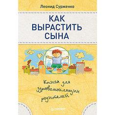 Как вырастить сына. Книга для здравомыслящих родителей ПИТЕР