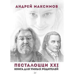 """Книга для умных родителей """"Песталоцци XXI"""" ПИТЕР"""