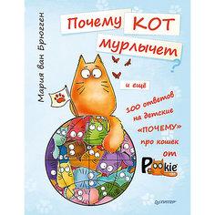 """Книга """"Почему кот мурлычет и ещё 100 ответов на детские «почему» про кошек"""" ПИТЕР"""