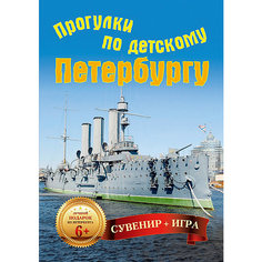 Прогулки по детскому Петербургу (29 карточек) ПИТЕР