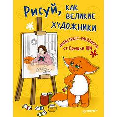 """Антистресс-раскраска от Крошки Ши """"Рисуй, как великие художники"""" ПИТЕР"""