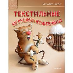 Текстильные игрушки-кофеюшки ПИТЕР