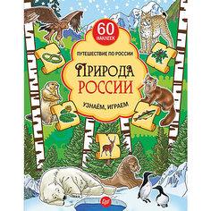 Природа России. Узнаём, играем (+многоразовые наклейки) ПИТЕР