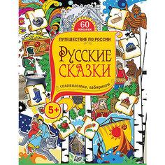 Русские сказки. Головоломки, лабиринты (+многоразовые наклейки) ПИТЕР