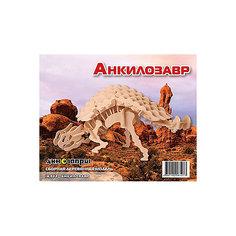 Анкилозавр, Мир деревянных игрушек МДИ
