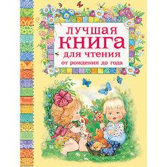 Лучшая книга для чтения от рождения до года Росмэн