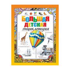 Большая детская энциклопедия Махаон
