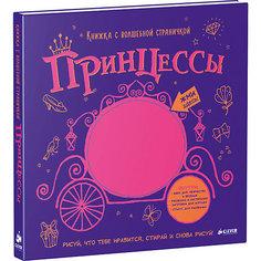 """Книжка с волшебной страничкой """"Принцессы"""", А. Сухель Clever"""