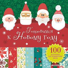 """Готовимся к Новому году """"100 заготовок для украшения дома"""" Clever"""