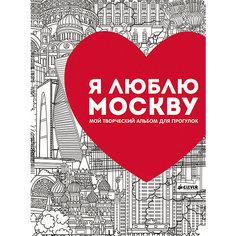 """Мой творческий альбом для прогулок """"Я люблю Москву"""" Clever"""